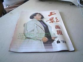 上影画报    1988. 6