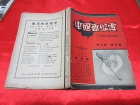 中国无线电  ( 第九卷第五期)     【民国30年】   16开