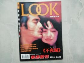 LOOK看电影杂志  26