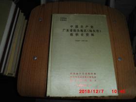 中国共产党广东省汕头地区(汕头市)组织史资料(1949-1987)