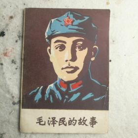 《毛泽民的故事》1978年新疆人民出版社