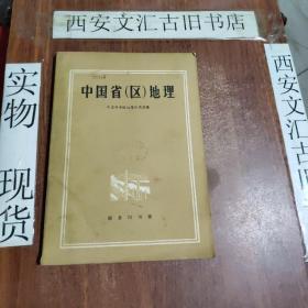中国省(区)地理