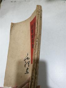 抗日游击战争的战略问题、论持久战、中国革命战争的战略问题(三册合订)
