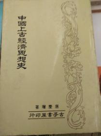 中国上古经济思想史  75年初版平装,包快递!