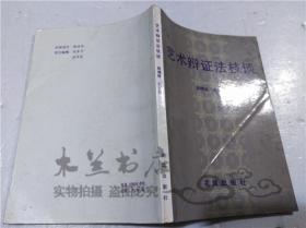 艺术辩证法技谈 赵增锴 刘彦钊 花城出版社 1984年6月 32开平装