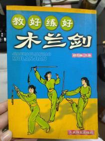 《教好练好木兰剑》