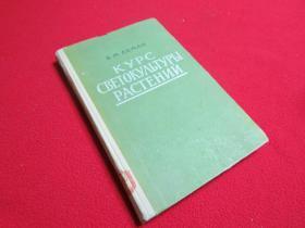 植物光照栽培教程  1961 外文看图