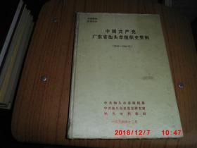 中国共产党广东省汕头市组织史资料(1949--1983)