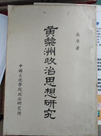 黄黎洲政治思想研究  67年初版,包快递