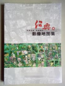 诗画江南·醉美绍兴——绍兴市影像地图集(2018.6)(8开软精装)【包邮】