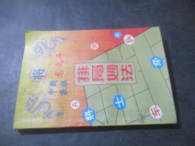 中国象棋龙虎斗 排局妙法