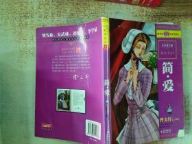 最畅销中外名著名家导读本:简·爱