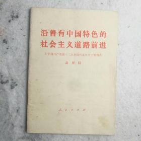 《赵 紫阳~沿着有中国特色的社会主义道路前进~在中国共产党第十三次全国代表大会上的报告》1987年