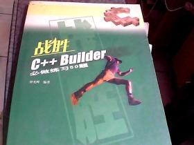 战胜C++ Builder必做练习50题(带光盘一张)