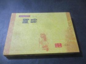 中华经典藏书 周易