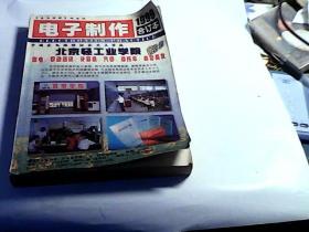 电子制作1999年合订本
