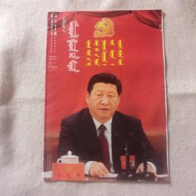内蒙古生活周报。2014年10月27日。蒙文版。