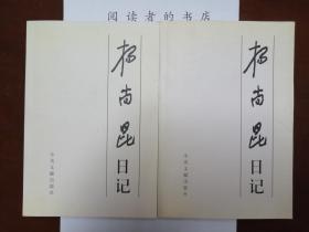 杨尚昆日记(上、下)