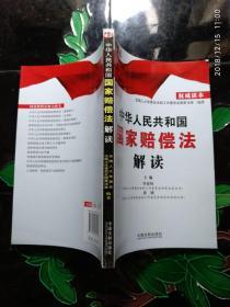 中华人民共和国国家赔偿法解读