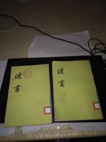 陈书2册全(1987年一版4印).