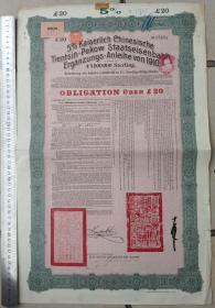 股票债卷类-----清代1910年津浦铁路公债