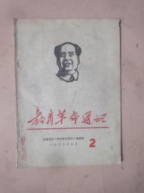 教育革命通讯(1968年第2期 )