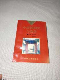中国的祠堂与故居