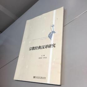 宗教经典汉译研究