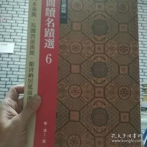 简椟名迹选(全套共12本)
