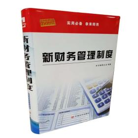 新财务管理制度 单本   9D30d