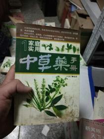 家庭实用中草药手册1、2