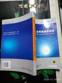 西门子工业网络通信指南(上册)附光盘