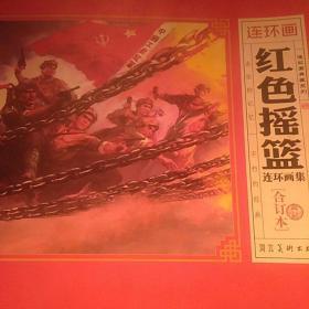红色摇篮连环画集(合订本)
