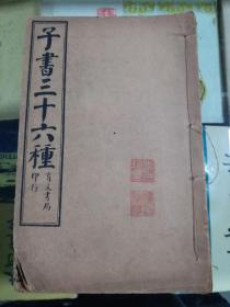 Han Feizi (36 types of subbooks) 20 volumes (Warring States Period) Han Fei Keeping the first volume (Volumes 1 ~ 6) Republic of China line book with book area 90