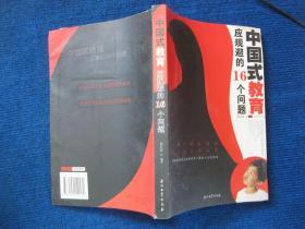 中国式教育应规避的16个问题