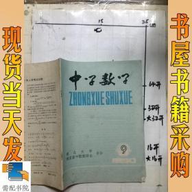 中学数学    1990   9
