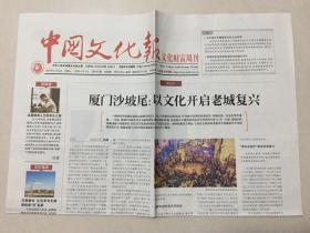 中国文化报 2017年 12月2日 星期六 第7911期 今日8版 邮发代号:1-115