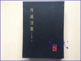丹溪医集 中医古籍整理丛刊 1993年初版精装仅印2000册