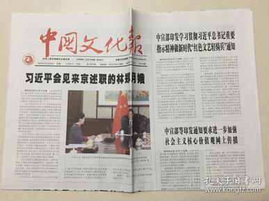 中国文化报 2017年 12月18日 星期一 第7927期 今日8版 邮发代号:1-115