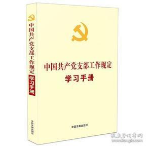 9787509398197中国共产党支部工作规定学习手册