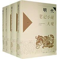 明代笔记小说大观(全四册)