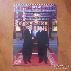 内蒙古生活周报。2014年11月17日。蒙文版。