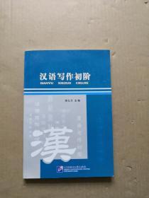 汉语写作初阶