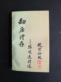 劫后诗存-陈明远诗选