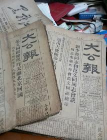 1953年大公报1期1954年大公报4期