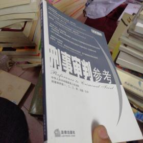 刑事审判参考. 2009年第5辑·总第70集