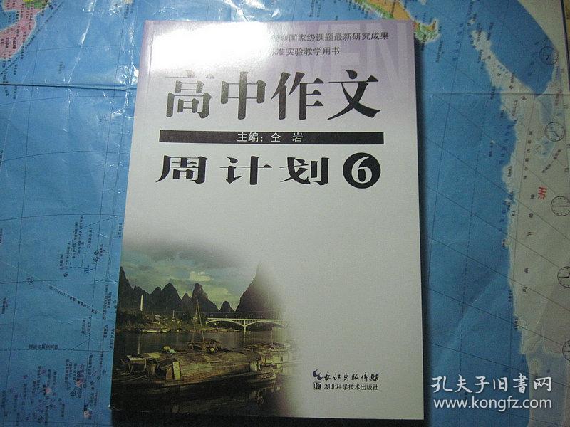 作文高中周计划(6)潮阳金玉高中图片