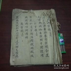 一本关于诗词韵律的早期毛笔手抄残本