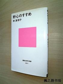 【日文原版】野心のすすめ(林真理子著 48开本讲谈社)