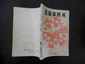 五百年历史(1564-2060)